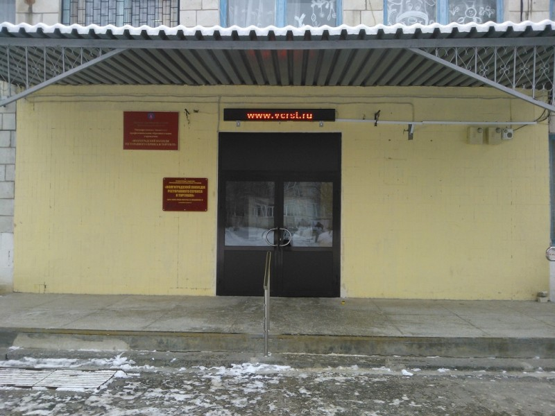 Волгоградский колледж ресторанного сервиса и торговли - фото
