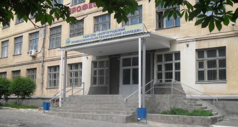 Волгоградский профессионально-технический колледж - фото