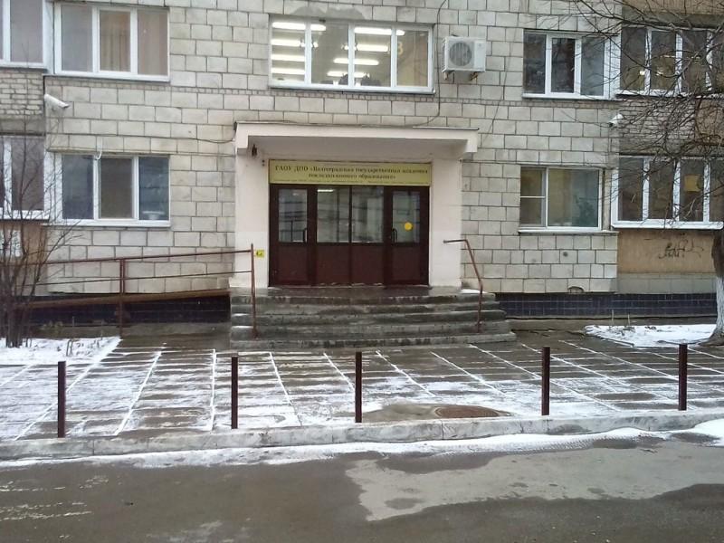 Волгоградская государственная академия повышения квалификации и переподготовки работников образования - фото