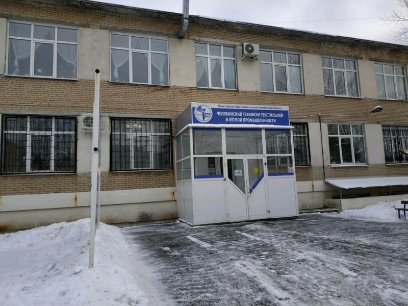 Челябинский техникум текстильной и легкой промышленности - фото