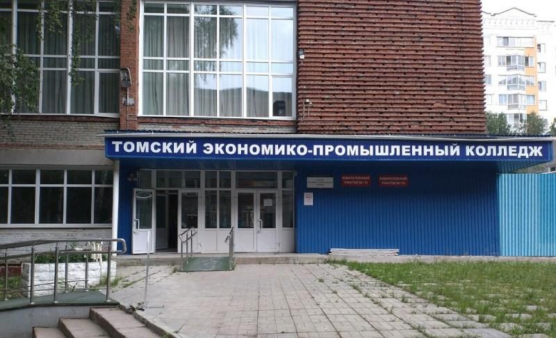 Томский экономико-промышленный колледж - фото