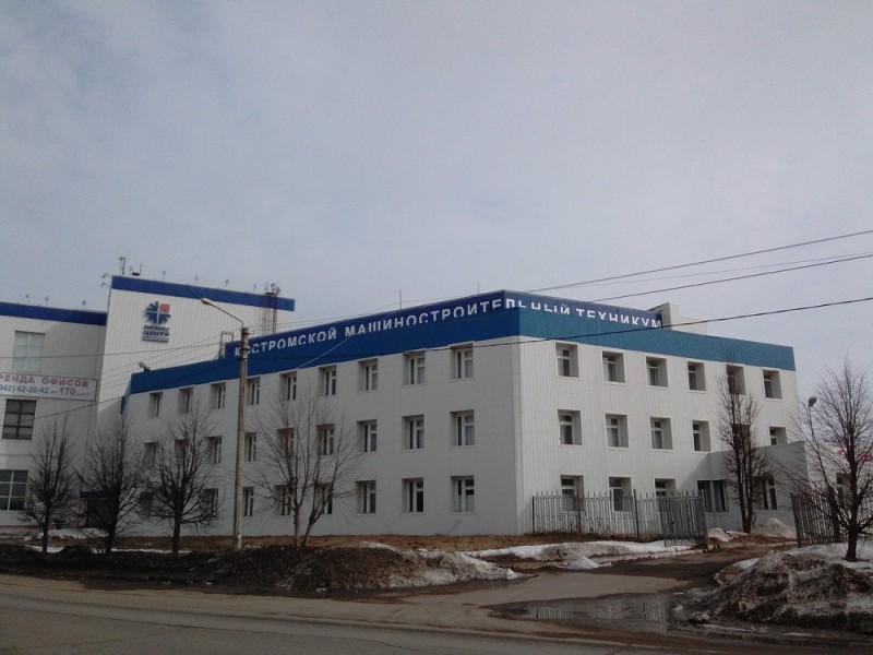 Костромской машиностроительный техникум - фото