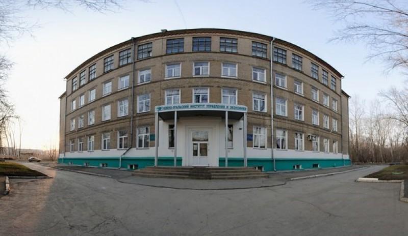 Южно-Уральский институт управления и экономики - фото