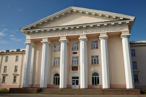 Южно-Уральский государственный технический колледж - фото