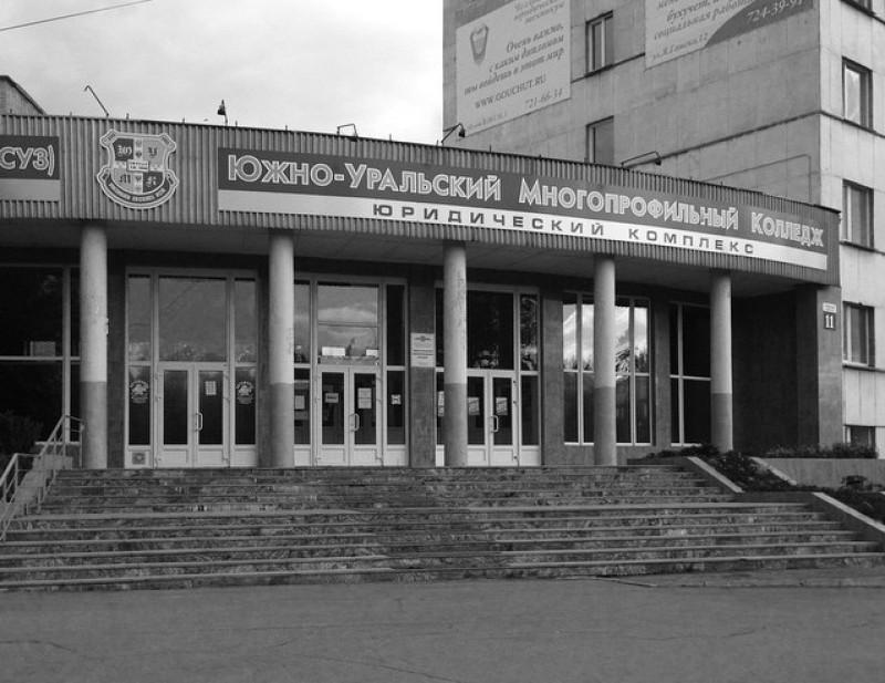 Южно-Уральский многопрофильный колледж - фото