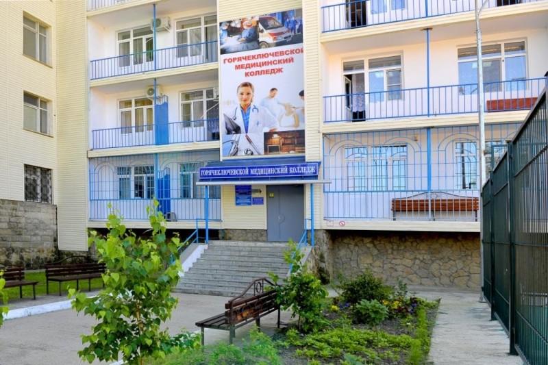 Горячеключевской медицинский колледж департамента здравоохранения Краснодарского края - фото