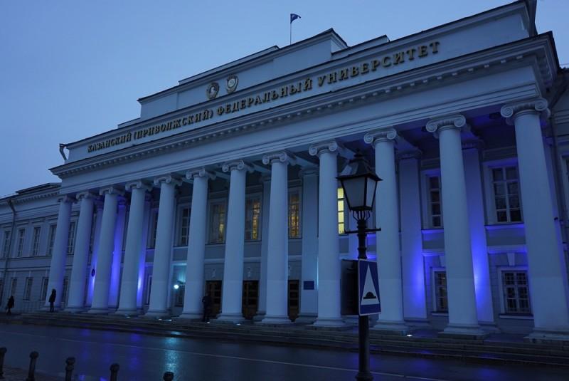 Казанский (Приволжский) федеральный университет - фото