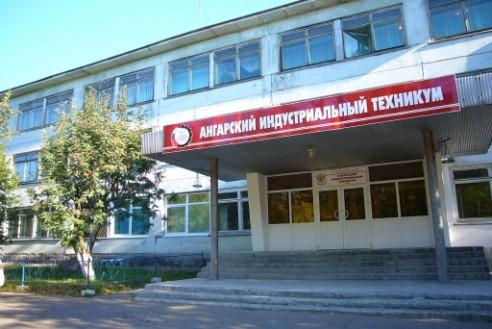 Ангарский индустриальный техникум - фото