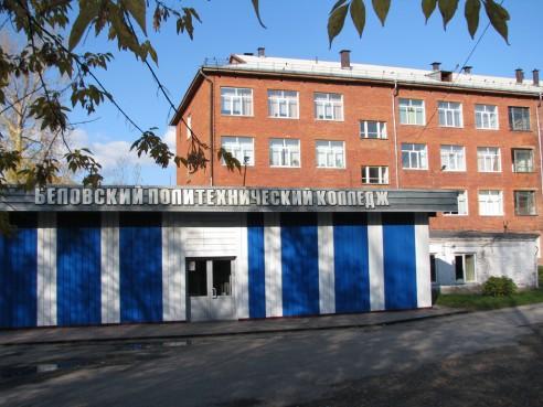 Беловский политехнический техникум - фото
