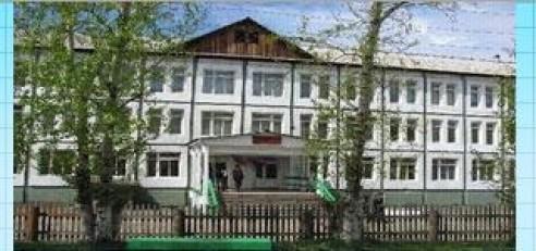 Боханский педагогический колледж им. Д. Банзарова - фото