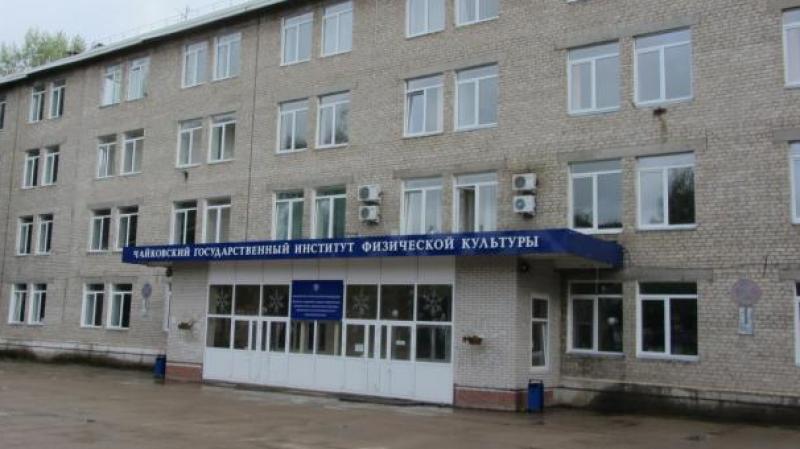 Чайковский государственный институт физической культуры - фото