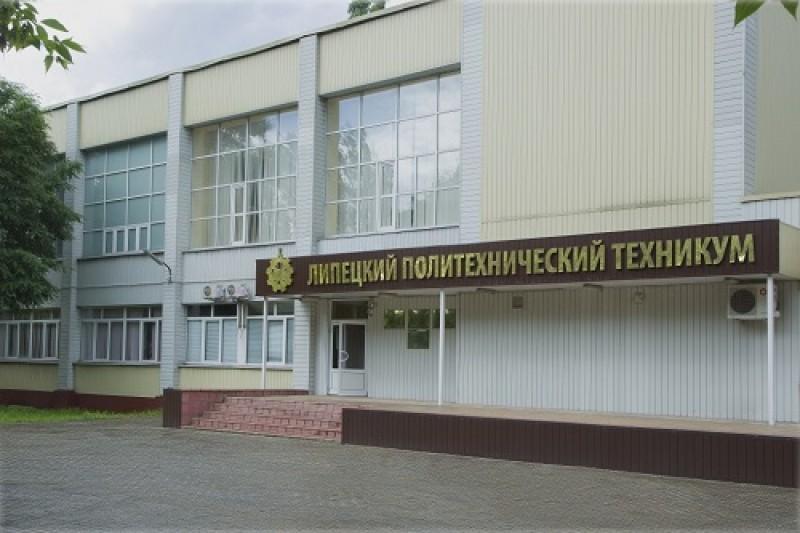 Липецкий политехнический техникум - фото