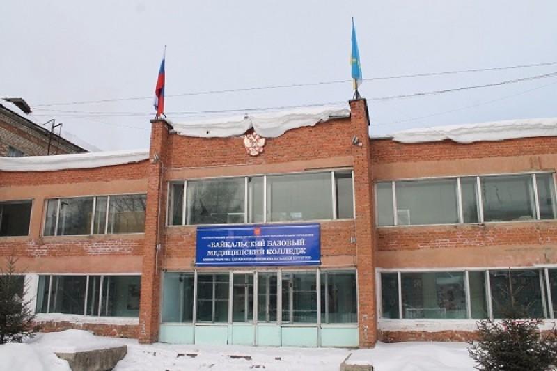 Байкальский базовый медицинский колледж - фото