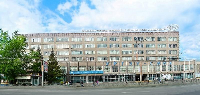 Уральский государственный экономический университет - фото