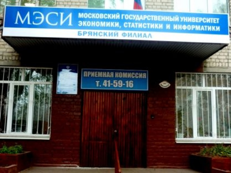 Брянский филиал Московский государственный университет экономики, статистики и информатики - фото