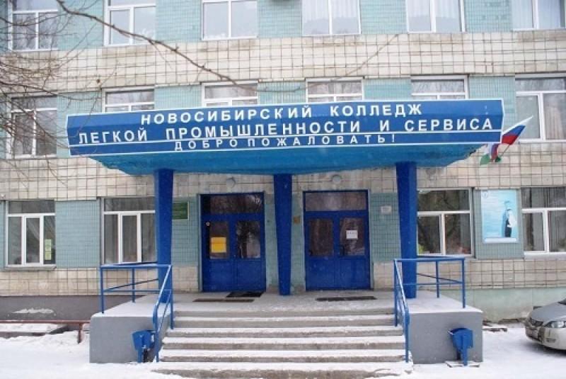 Новосибирский колледж лёгкой промышленности и сервиса - фото