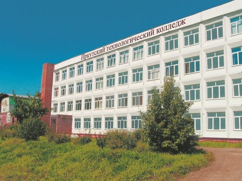 Иркутский технологический колледж - фото