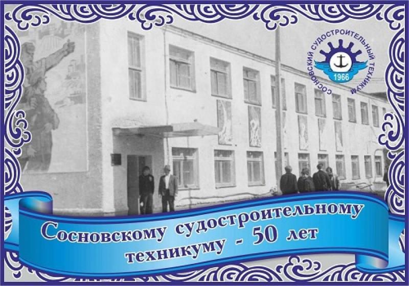 Сосновский судостроительный техникум - фото
