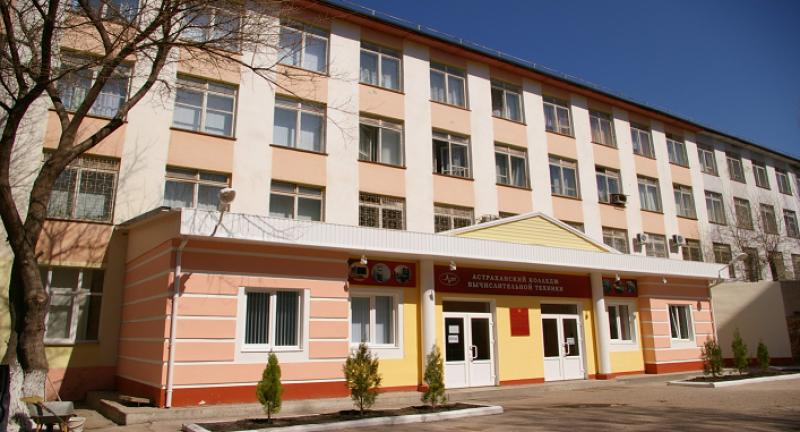 Астраханский колледж вычислительной техники - фото