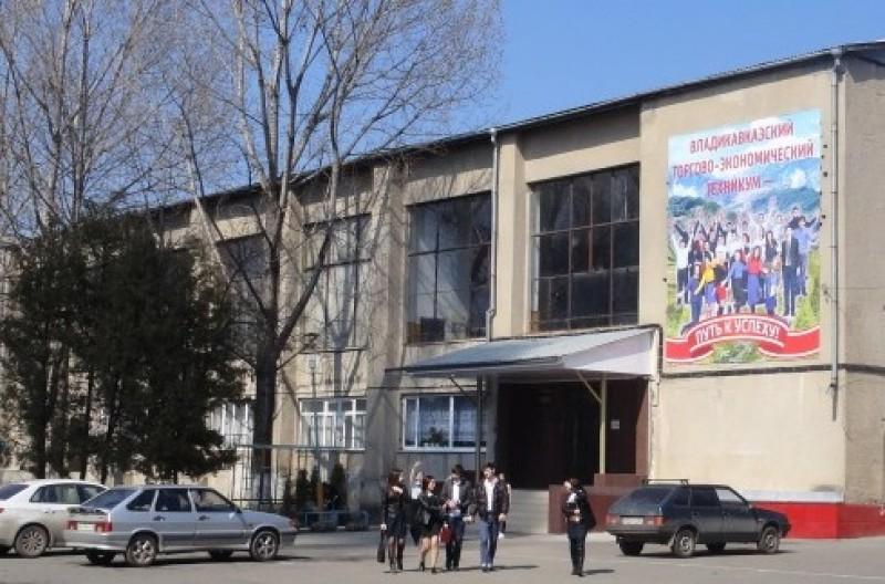 Владикавказский торгово-экономический техникум - фото
