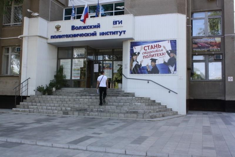 Волжский политехнический институт филиал Волгоградский государственный технический университет - фото