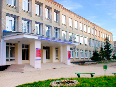 Георгиевский техникум механизации, автоматизации и управления - фото