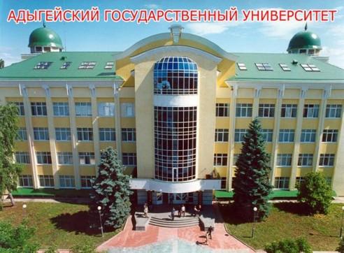 Адыгейский государственный университет - фото