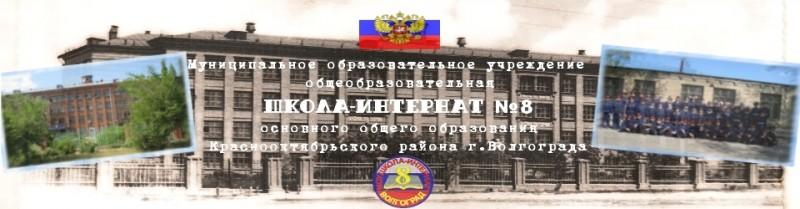Школа-интернат № 8 г. Волгограда - фото