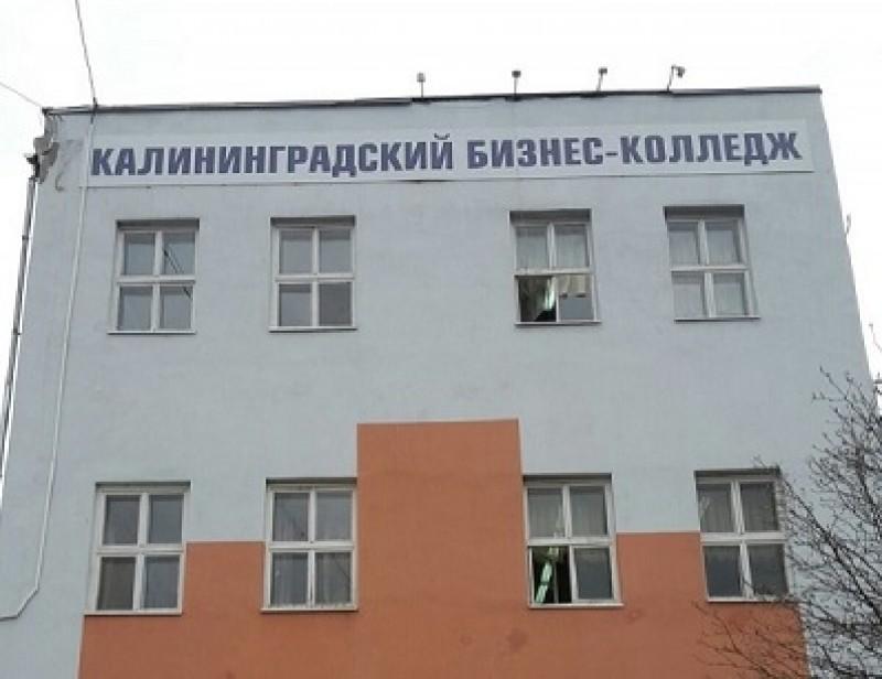 Калининградский бизнеc-колледж - фото