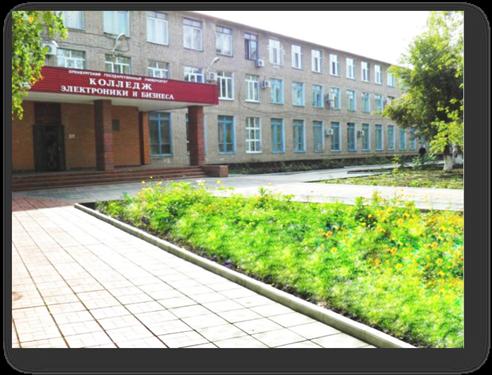 Оренбургский государственный университет - Колледж электроники и бизнеса - фото