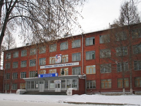 Кемеровский государственный профессионально-педагогический колледж - фото