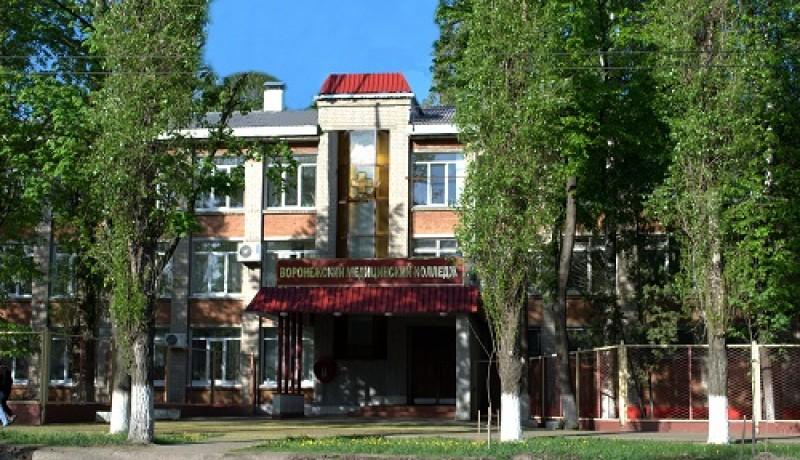Воронежский базовый медицинский колледж - фото