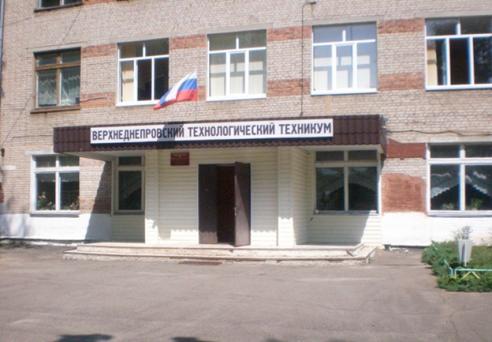 Верхнеднепровский технологический техникум - фото