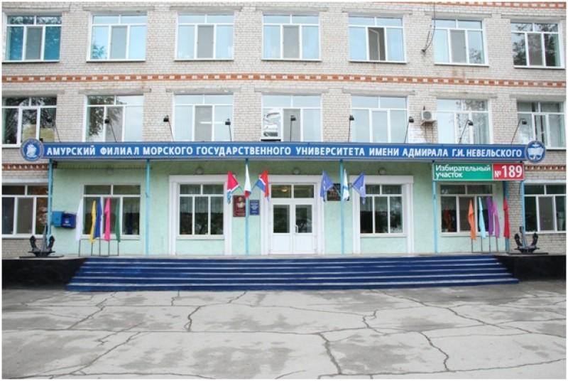 Амурский филиал Морской государственный университет имени адмирала Г.И. Невельского - фото