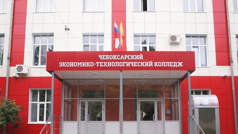 Чебоксарский экономико-технологический колледж - фото