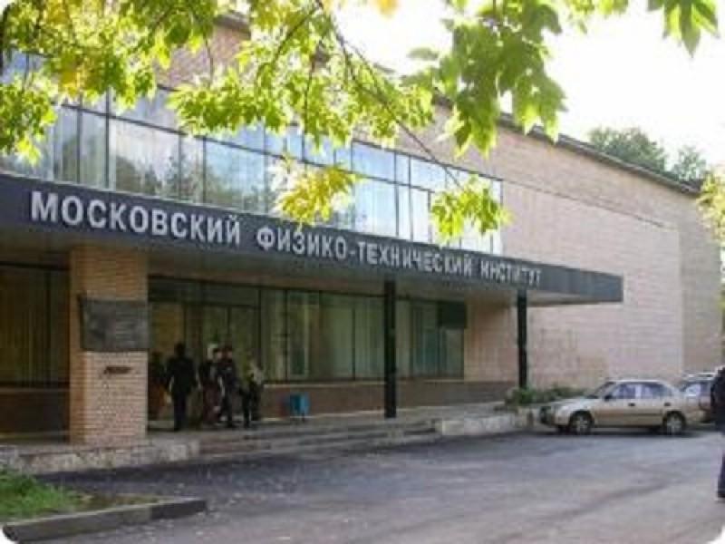 Московский физико-технический институт (национальный исследовательский университет) - фото