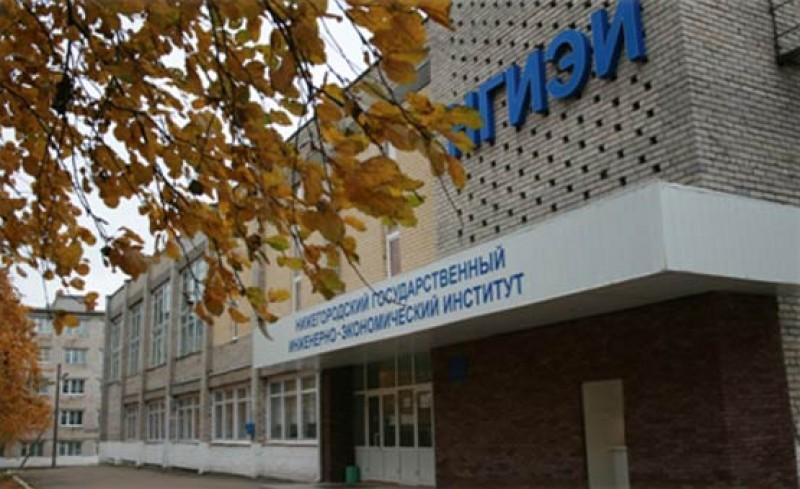 Нижегородский государственный инженерно-экономический университет - фото