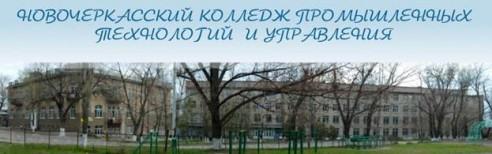 Новочеркасский колледж промышленных технологий и управления - фото