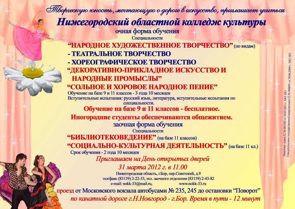 Нижегородский областной колледж культуры — Информио: http://www.informio.ru/rating/528/Nizhegorodskii-oblastnoi-kolledzh-kultury