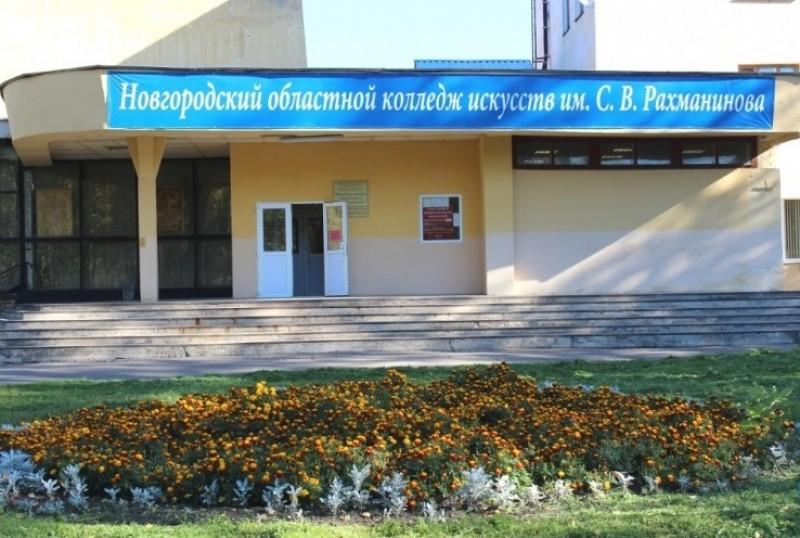 Новгородский областной колледж искусств им. С.В. Рахманинова - фото