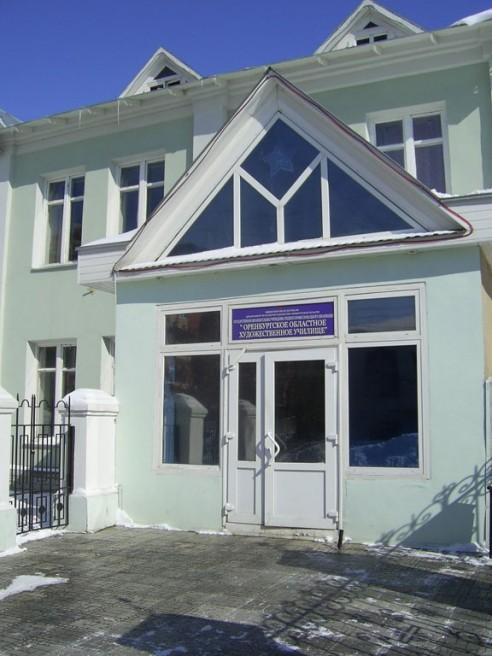 Оренбургский областной художественный колледж - фото