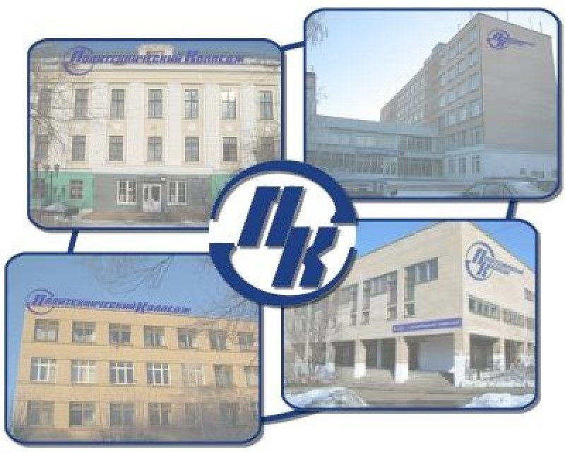 Политехнический колледж (г. Магнитогорск) - фото