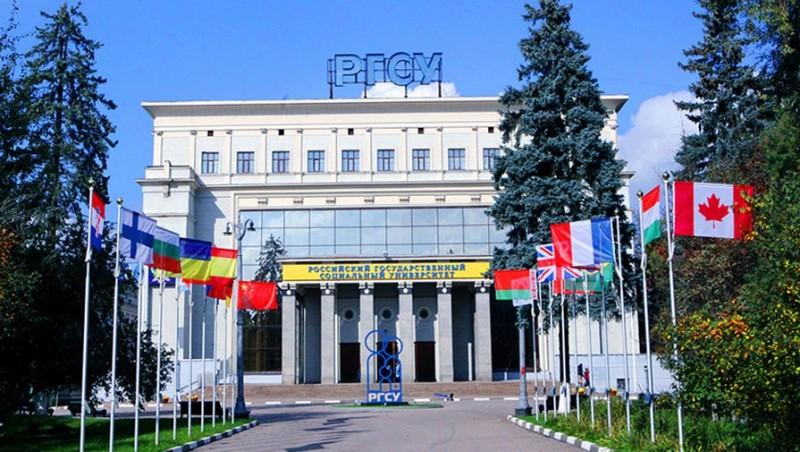 Российский государственный социальный университет - фото