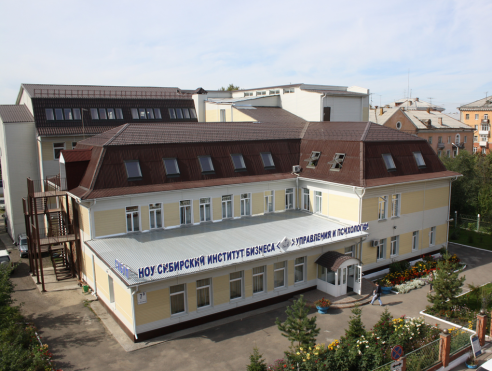 Сибирский институт бизнеса, управления и психологии - фото