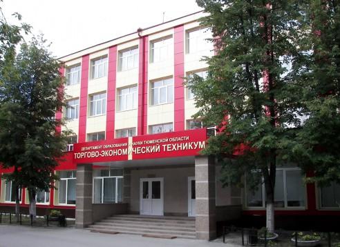Тюменский техникум индустрии питания, коммерции и сервиса - фото