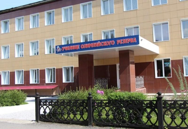 Ленинск-Кузнецкое училище олимпийского резерва - фото