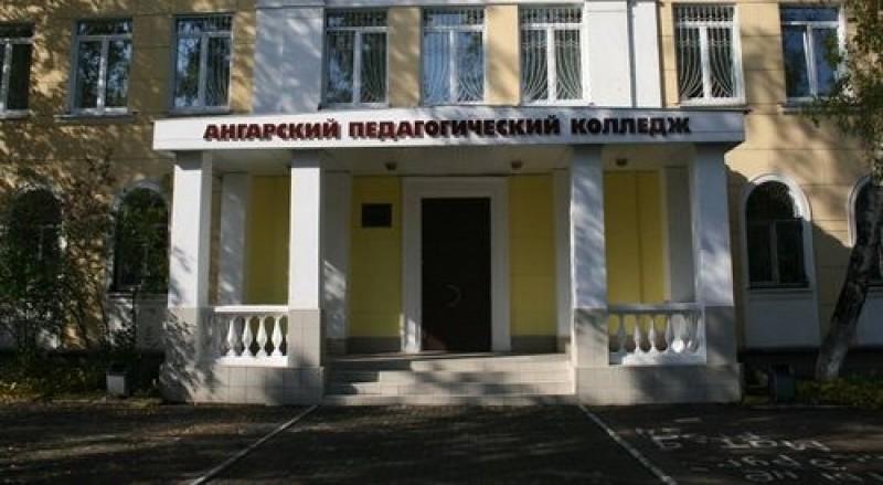 Ангарский педагогический колледж - фото