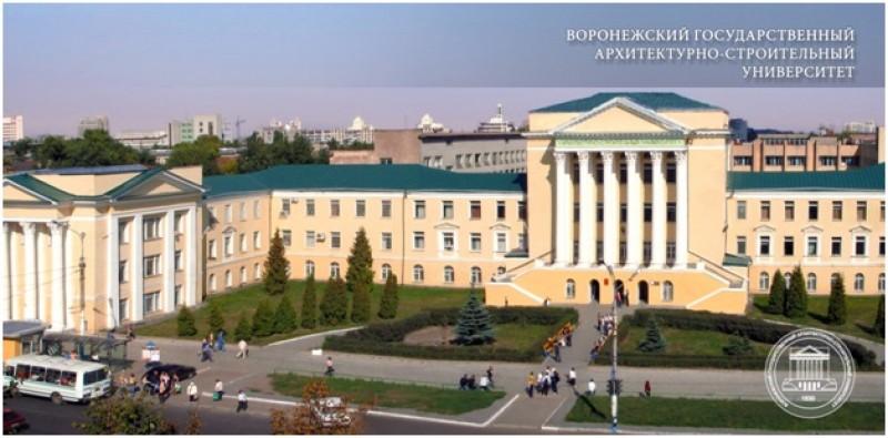 Воронежский государственный архитектурно-строительный университет - фото