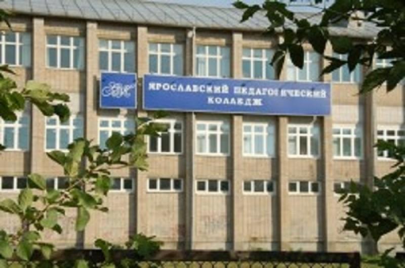 Ярославский педагогический колледж - фото