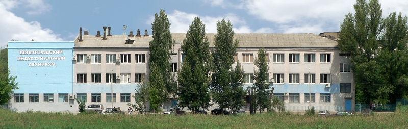 Волгоградский индустриальный техникум - фото